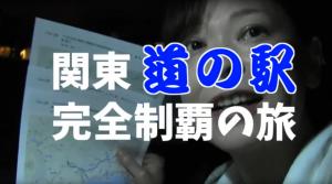 関東道の駅完全制覇の旅神奈川県編